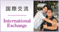 国際交流International Exchange
